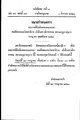 Cerebration of Crown Prince Maha Vajiralongkorn 1978.pdf