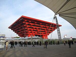 China pavilion at Expo 2010 - China pavilion