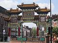 Chinatown Arch, Liverpool - 2012-07-08 (2).JPG