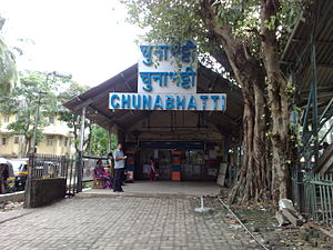 Chunabhatti railway station - Image: Chunabhatti railway station