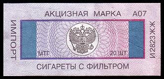 Excise stamp - Image: Cigaretteakcizimport 2008