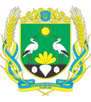 Andrushivka Raion - Image: Coat of Arms of Andrushivsky raion in Zhytomyr oblast