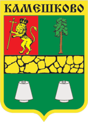 Kameshkovo, Vladimir Oblast - Image: Coat of Arms of Kameshkovo (Vladimir oblast)