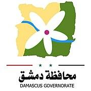 Damascus-Seal