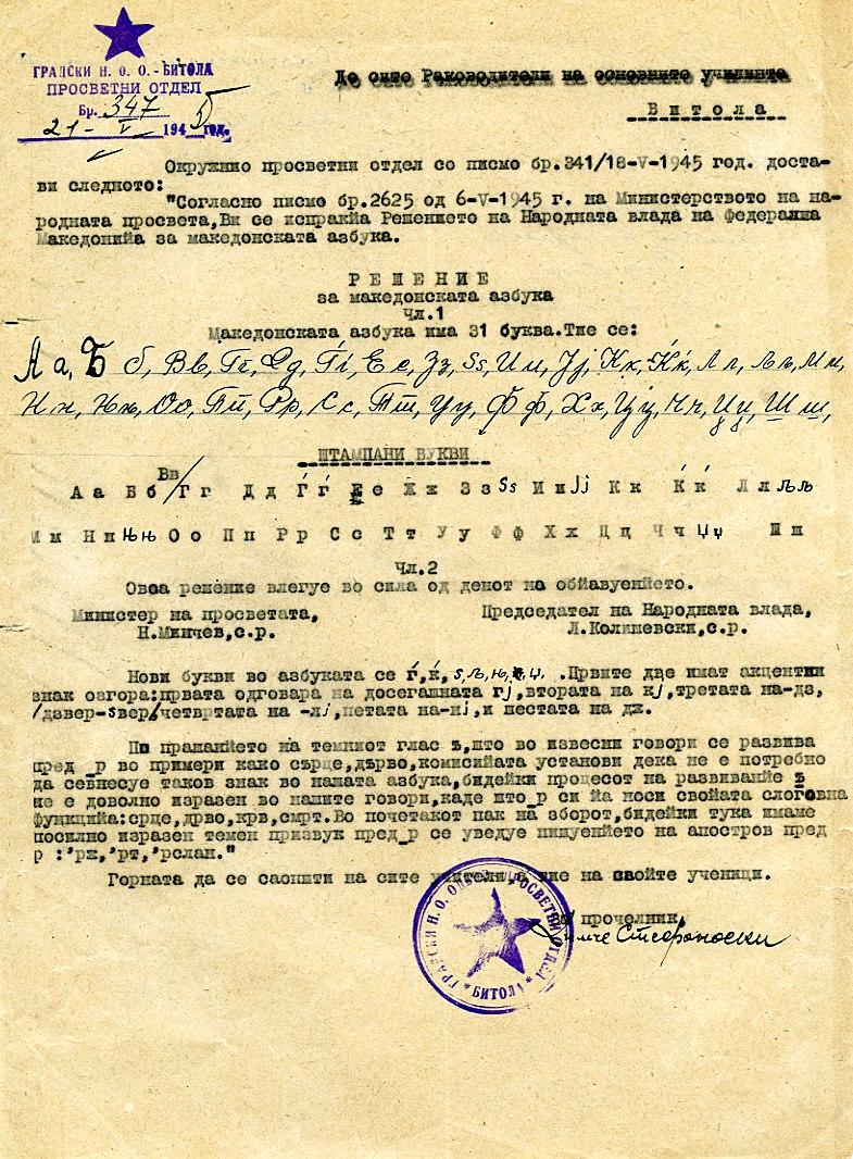 На денешен ден: од македонската историја... - Page 7 Lossy-page1-785px-Decision_about_the_Macedonian_Alphabet_1_May_1945.tiff