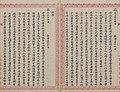 Diary of the Master of Tsuí-tik House 1927-04-17.jpg