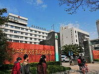 Eastern Hepatobiliary Surgery Hospital (Yangpu Campus).jpg
