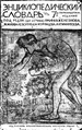 Encyclopædia Granat vol 35 ed7 191x.pdf