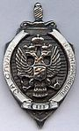 FSB Decoration for Service in Counterintelligence 3cl.jpg