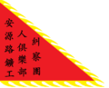 Flag of Anyuan Railway-Miners Strike 1.png