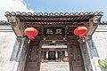 Former residence of Chen Hanzhang, 2019-09-14 04.jpg
