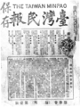 Front page of The Taiwan Minpao 19260101.png