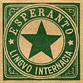 Glumarko Esperanto Lingvo Internacia.jpg