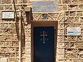 Greek Orthodox Monastery of Archangel Michael in Jaffa.jpg