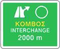 Greek interchange sign.png