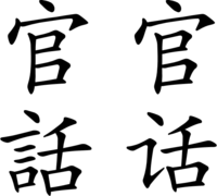Bahasa Mandarin Wikipedia Bahasa Indonesia Ensiklopedia Bebas