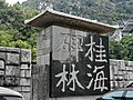 Guilin Forest of Steles 桂林碑海 - panoramio.jpg