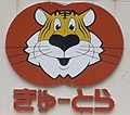 Gyutora Tobanishi Sign.jpg