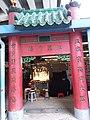 HK 油麻地 Yau Ma Tei December 2018 SSG 06 Jade Market gate sign.jpg
