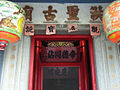 HK ALC Hung Shing Temple Front Door 1a.jpg