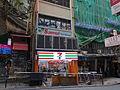 HK Central Lan Kwai Fong D'Aguilar Street 7-11 shop Dec-2015 DSC.JPG