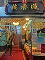 HK Central Tsang Chiu Ho Building night 160-164 Wellington Street Lin Heung restaurant Sep-2014 stairs.JPG