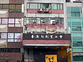 HK Hong Kong Printing Industry Workers Union.JPG
