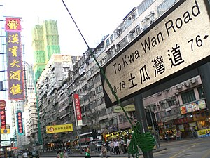 HK Kln City To Kwa Wan Road 76 Hon Po Rest.JPG
