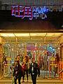 HK Mongkok 旺角中心 Argyle Centre night mall name sign Nov-2013 Fife Street.JPG