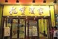 HK STT 石塘咀 Shek Tong Tsui 皇后大道東西 Queen's Road West night Dragonfair Garden shop 龍寶酒家 Dragon Palace Restaurant April 2019 IX2 04.jpg