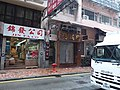 HK SW 上環 Sheung Wan 永樂街 Wing Lok Street August 2019 SSG 04.jpg