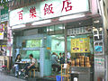 HK Sai Ying Pun Water Street Tea House a.jpg