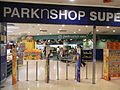 HK Siu Sai Wan 藍灣廣場 Island Resort mall Parkn shop.jpg