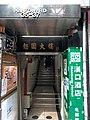 HK TST 尖沙咀 Tsim Sha Tsui 漢口道 Hankow Road September 2020 SS2 24.jpg