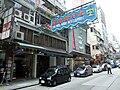 HK TST TaiPingKoonRestaurant.JPG