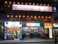 HK TST night 嘉連威老道 Granville Road shops walk-up 滿江紅 Chinese Sichuan style restaurant.JPG
