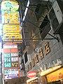 HK Wan Chai Hennessy Road Honolulu Cafe.JPG