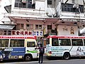HK YMT 油麻地 Yau Ma Tei 白加士街 Parkes Street near 西貢街 Saigon Street building shops February 2020 SS2 04.jpg