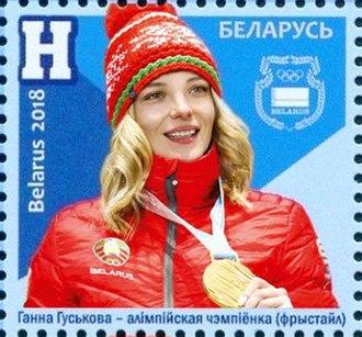 Hanna Huskova - Huskova on a 2018 stamp of Belarus