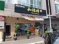 HeFuShun Restaurant.jpg