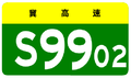 Hebei Expwy S9902 sign no name.png
