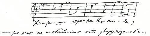 Herschkowitz Letter 23 VI 1988 to OProkofiev detail.jpg