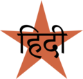 Hindi banrstar.png