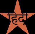Hindi banrstar.png