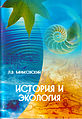 History and Ecology Lev Bankowski.jpg