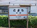 HokurikuTetsudoNomachiStationSignboard.JPG