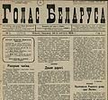 Holas Bielarusa-1-1924.JPG