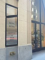 Hong Kong trade office in San Francisco.jpg