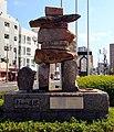 Inukshuk, Hiroshima 02.jpg