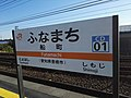 JR-Funamachi-station-name-board.jpg